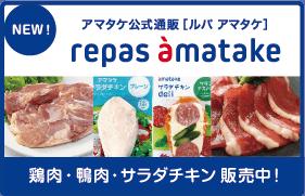 アマタケ公式販売「ルパ アマタケ」鶏肉・鴨肉・サラダチキン販売中!
