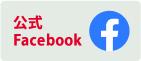 アマタケ公式Facebook