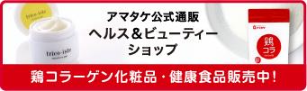 アマタケの鶏コラーゲン 化粧品&健康食品 トリコイスト・鶏コラ販売中!