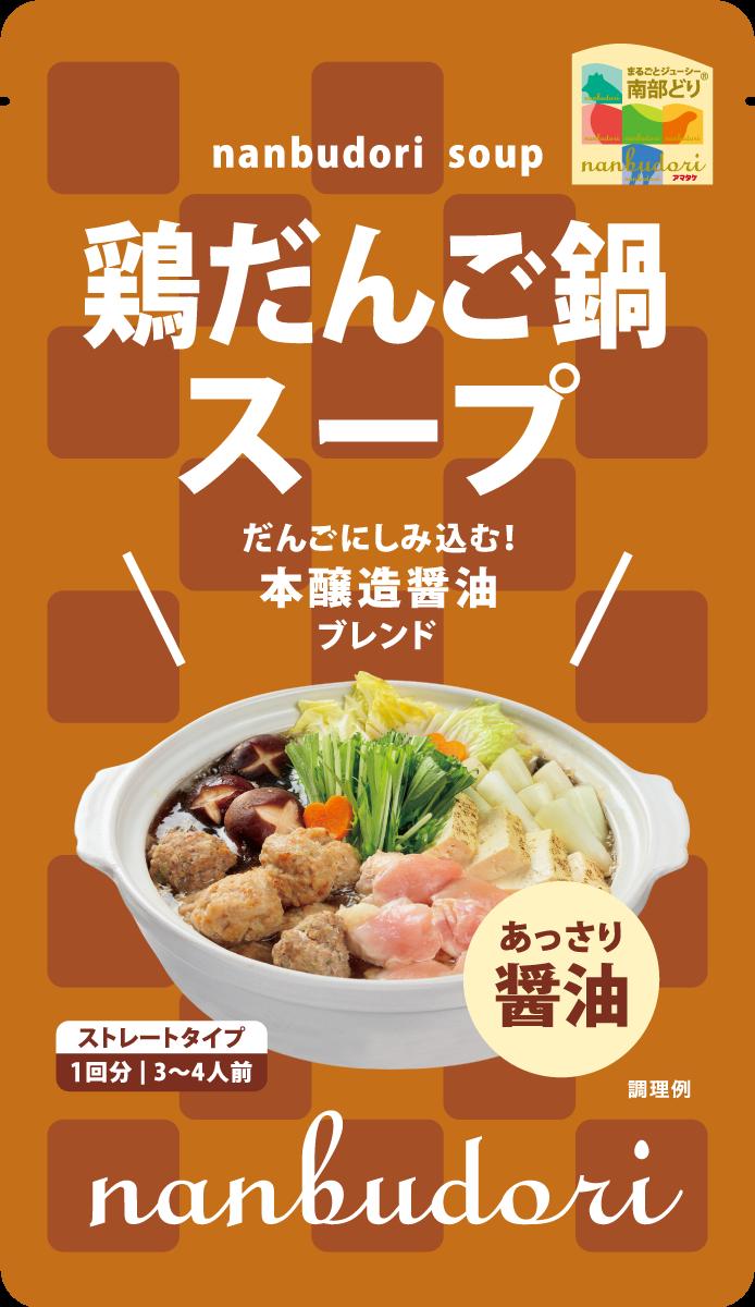 鶏だんご鍋スープ あっさり醤油