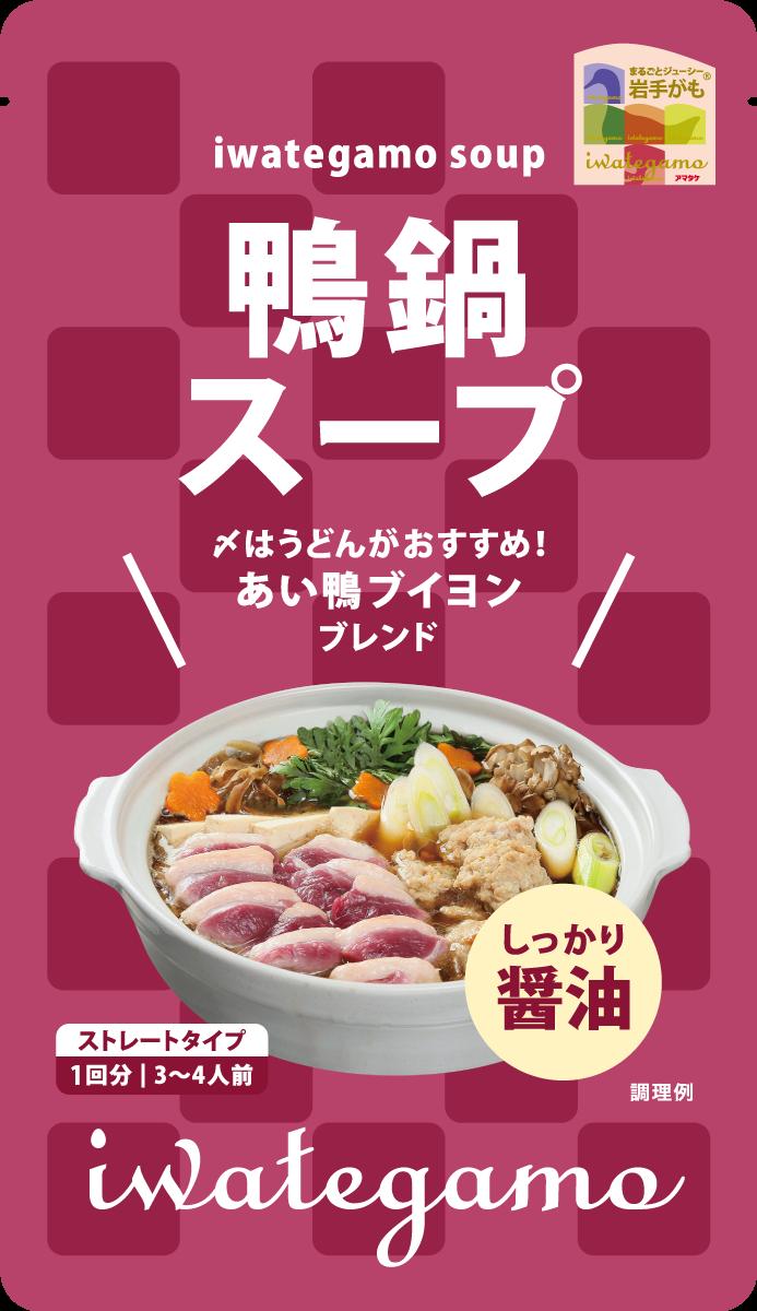 鴨鍋スープ しっかり醤油