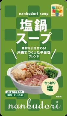 塩鍋スープ
