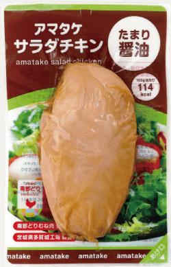 画像:サラダチキン たまり醤油