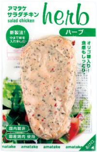 画像:サラダチキン 新製法商品 パッケージ