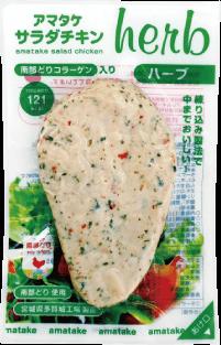画像:アマタケ サラダチキン 商品パッケージ