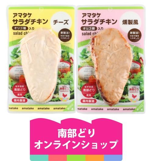 南部どりオンラインショップでサラダチキン「チーズ味」「燻製風」発売開始!