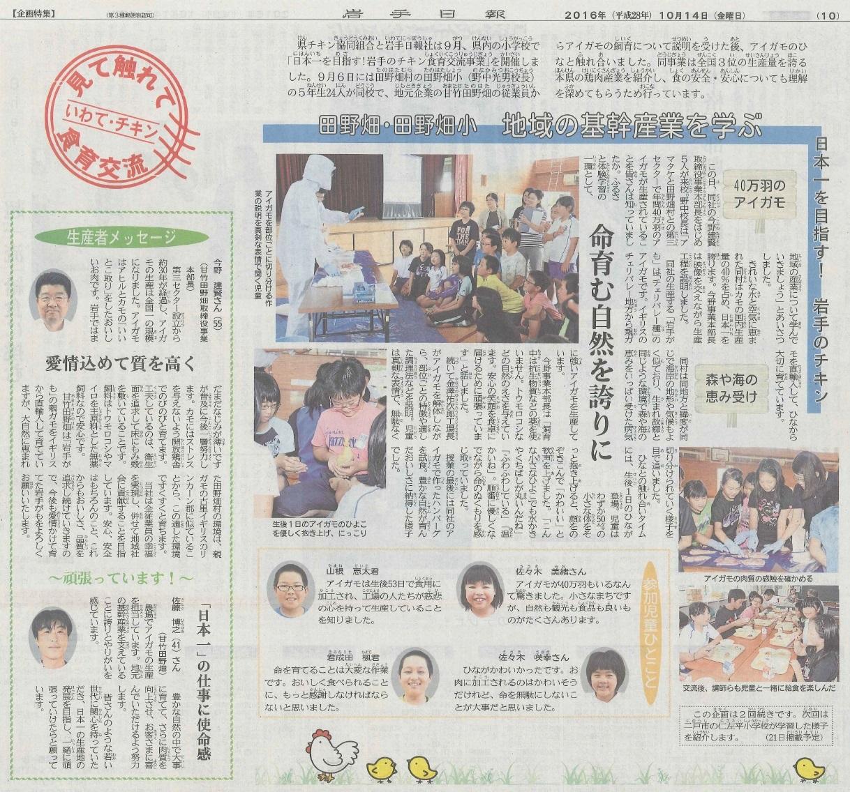 甘竹田野畑で、田野畑村の小学生と「食育交流事業」を実施しました!