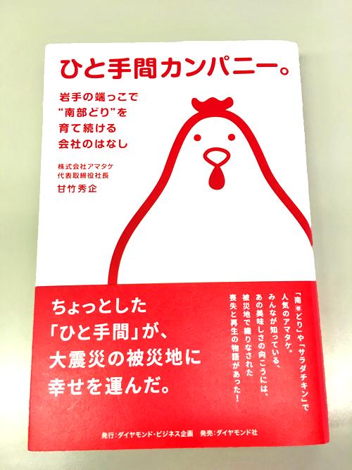 自社書籍「ひと手間カンパニー。」が出版されました。