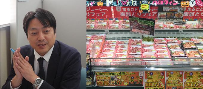 精肉バイヤーの津嶋久人さんと、まるごとジューシー、南部どりフェア売り場の様子