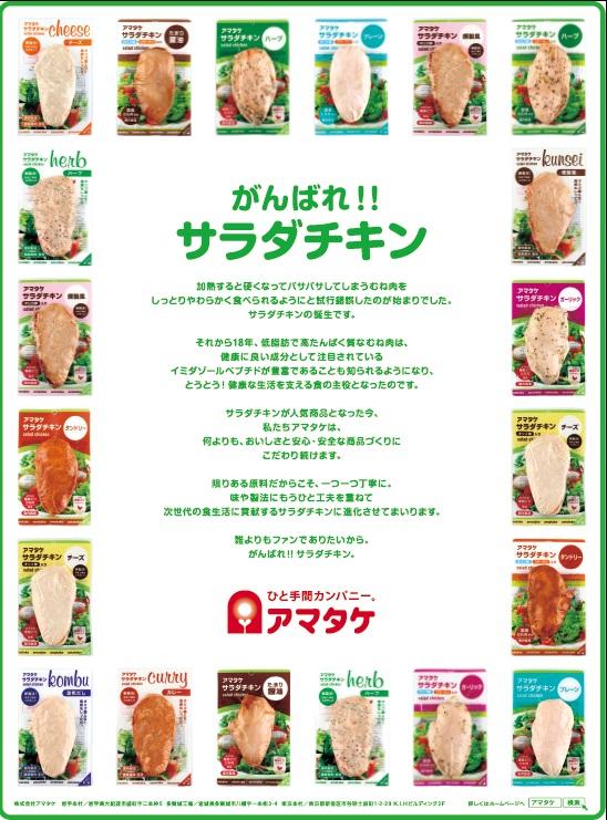 【新聞掲載のご案内】日経MJにサラダチキンの広告を掲載致しました。