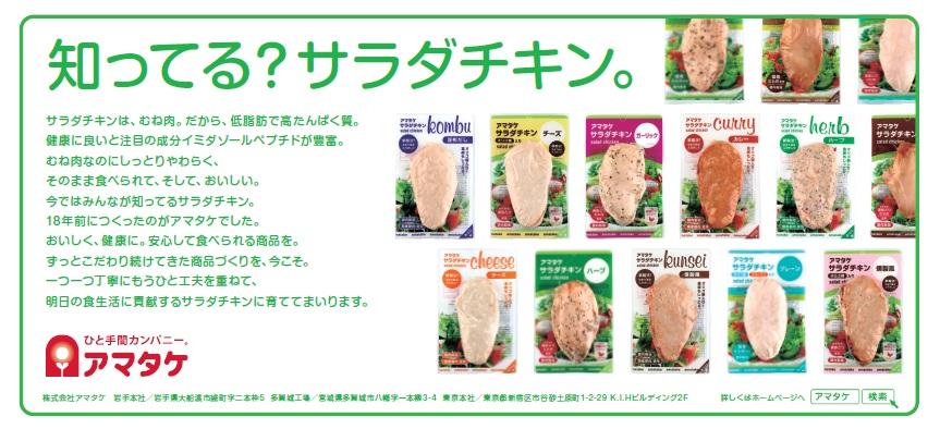 【新聞掲載のご案内】全国紙3紙にサラダチキンの広告を掲載致しました。