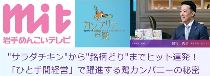 【岩手県内での放映決定!】 5/6「カンブリア宮殿」