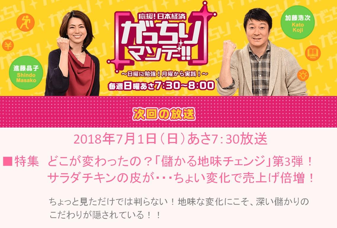 TBS系「がっちりマンデー!!」放送されました。
