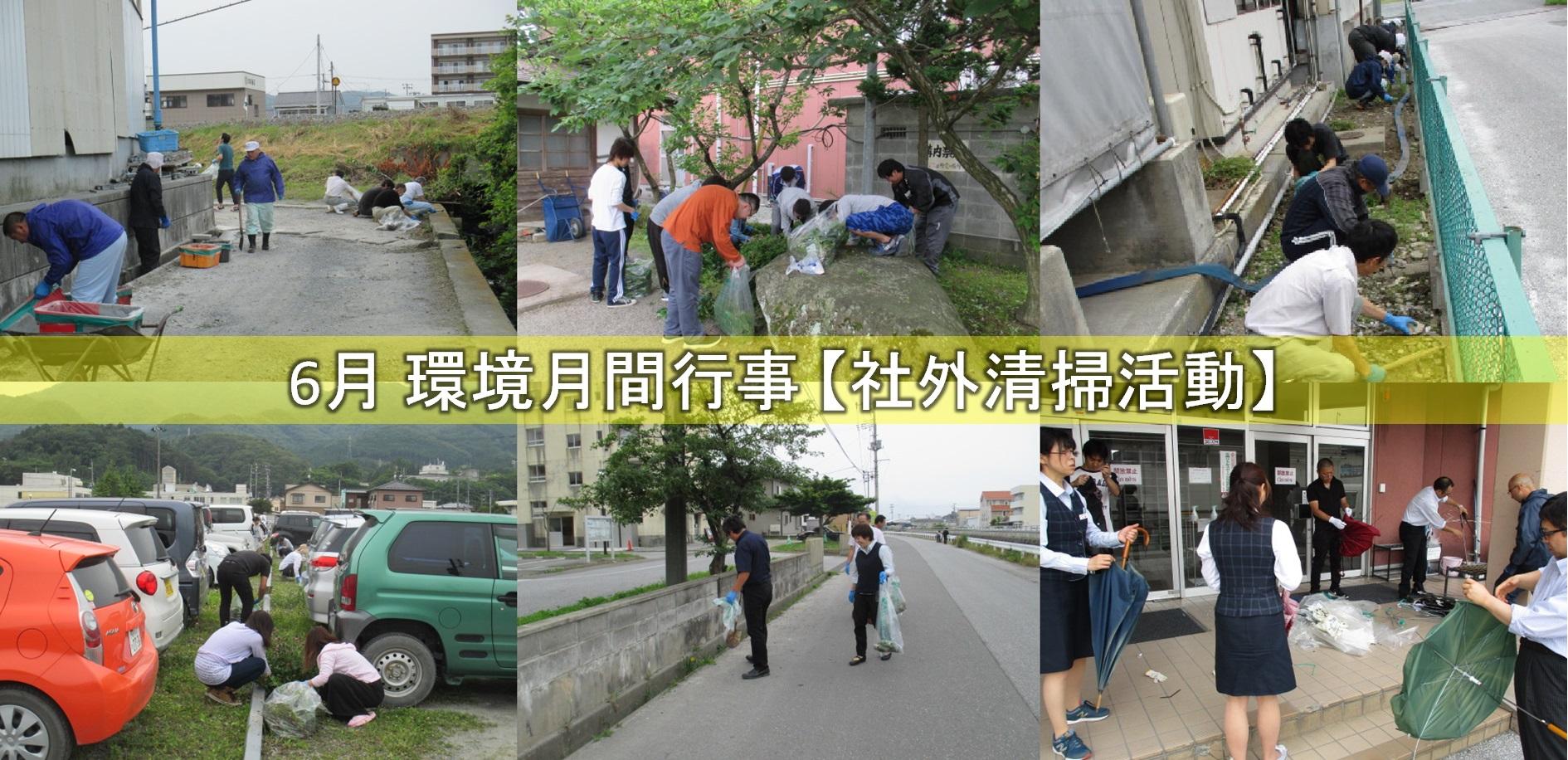 6/26 岩手本社周辺 清掃活動を行いました