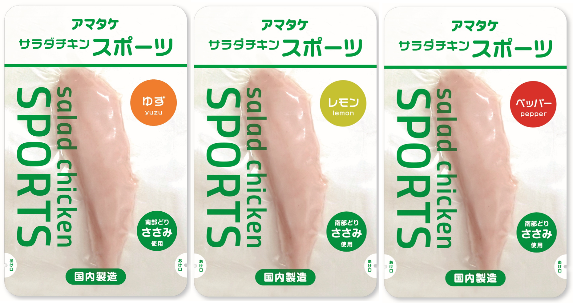 サラダチキンスポーツ発売開始!
