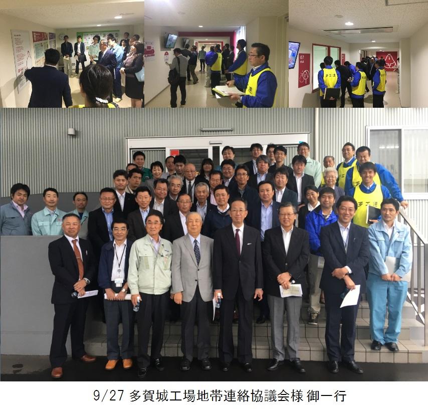 9.27 アマタケ多賀城工場で多工連様による視察研修会を実施いたしました!