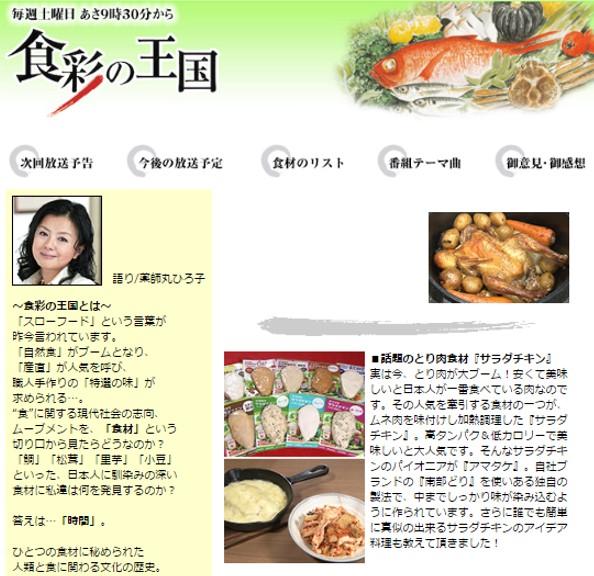 9/15 テレビ朝日「食彩の王国」で自社が紹介されます