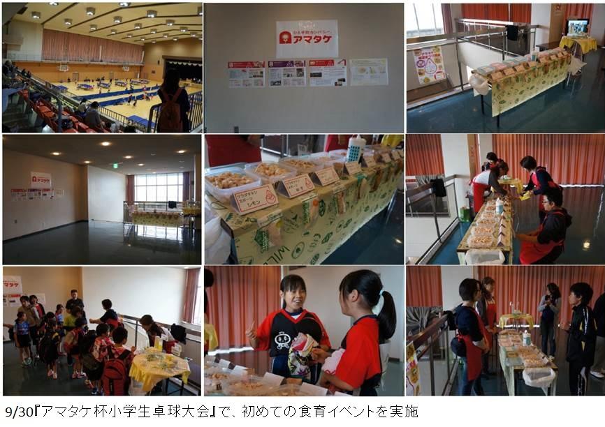 9/30『アマタケ杯小学生卓球大会』で、初の食育イベントを実施しました!