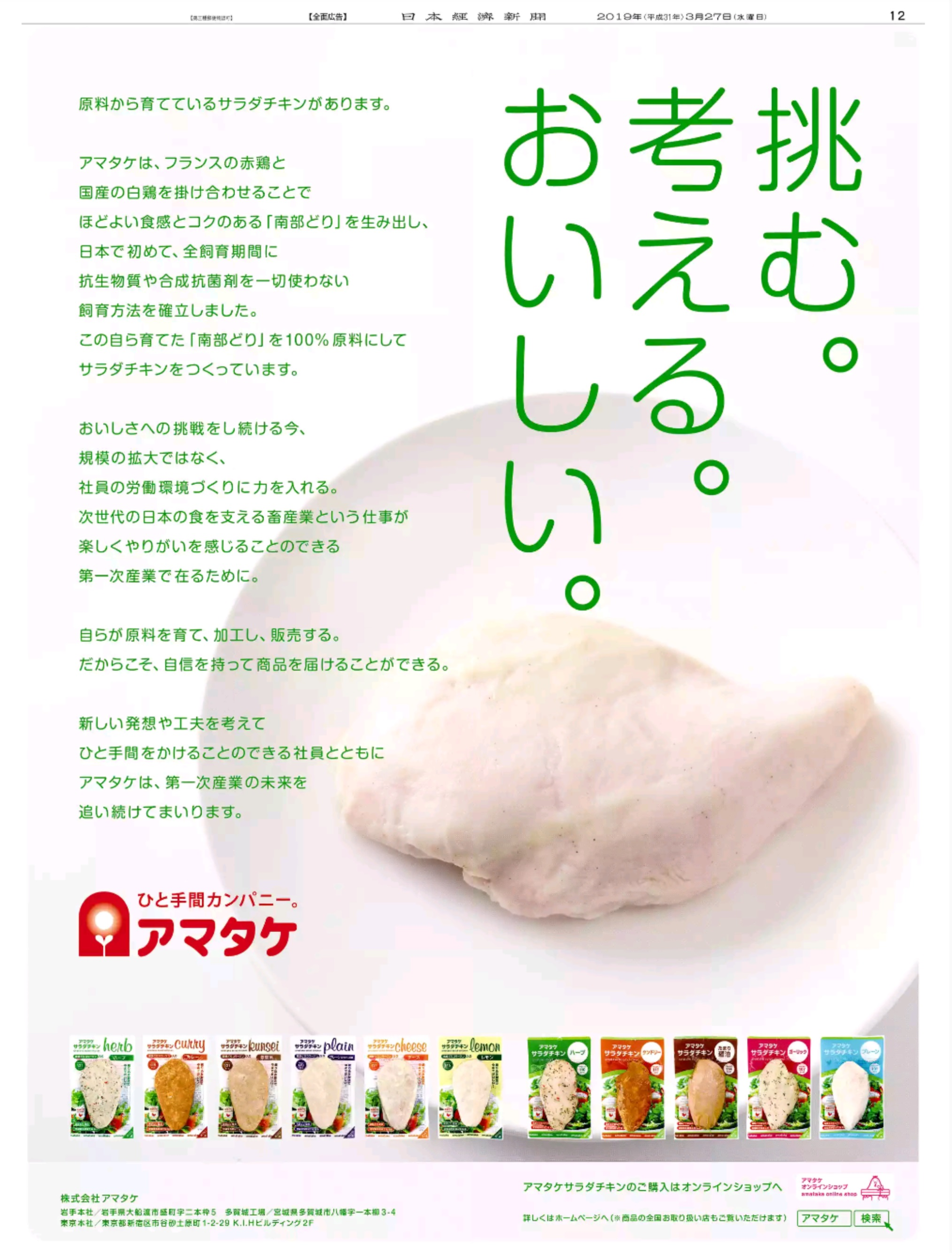 【新聞掲載のご案内】日本経済新聞にサラダチキンの広告を掲載致しました。