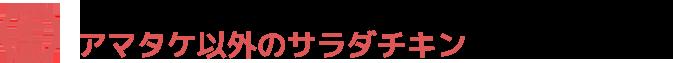 「#サラダチキンチャレンジ」は、アマタケ以外のサラダチキンでも参加できます!