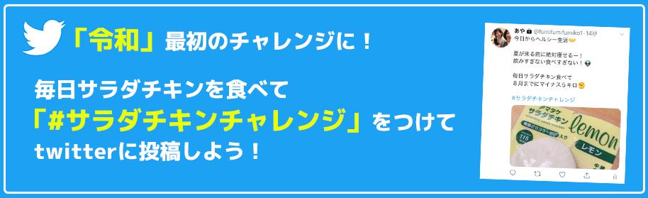 「令和」最初のチャレンジに!毎日サラダチキンを食べて「#サラダチキンチャレンジ」をつけてtwitterに投稿しよう!