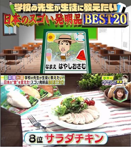 7.30テレビ朝日系列「林修の今でしょ!講座」でサラダチキンが紹介されました。