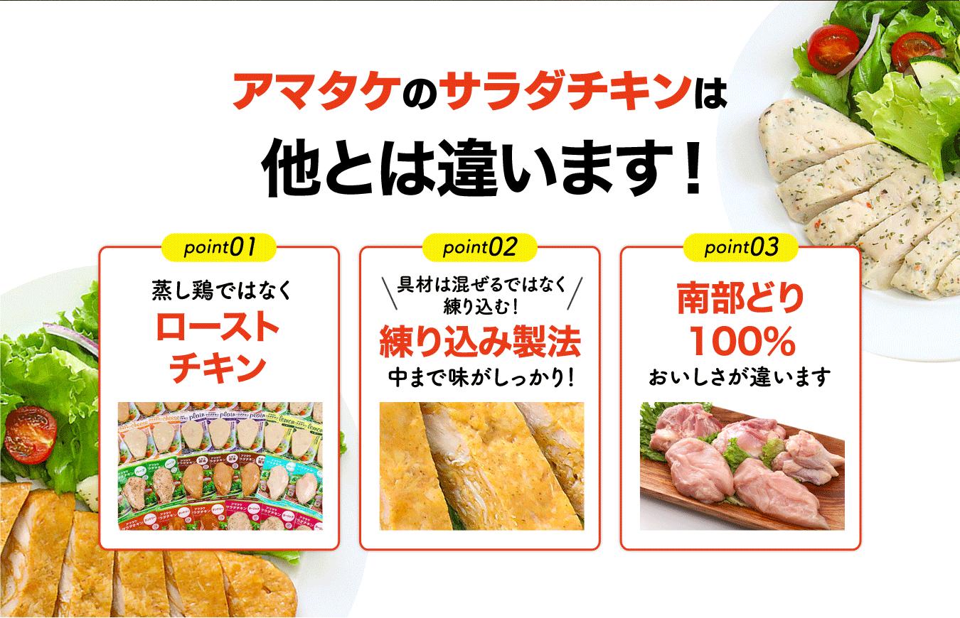 アマタケのサラダチキンは他とは違います!