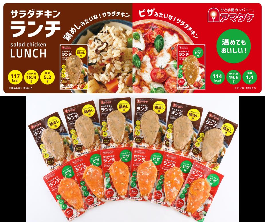 【ニュースリリース】サラダチキン主食化宣言。新発想のサラダチキンを新発売しました!