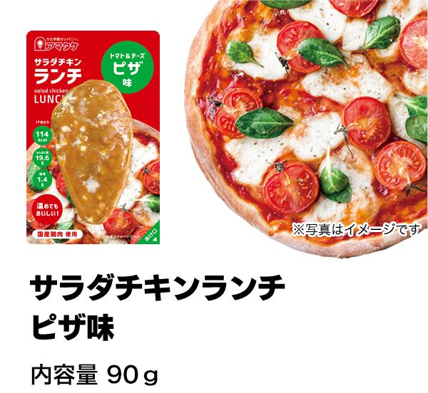 サラダチキンランチピザ味
