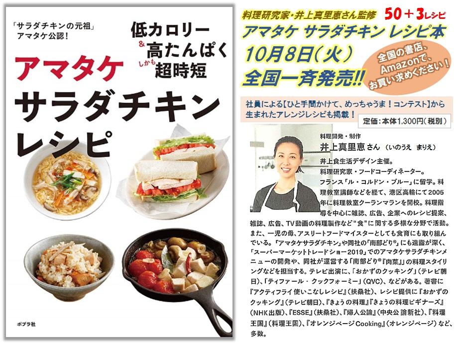 「アマタケ サラダチキン レシピ」 10/8 全国一斉発売!!
