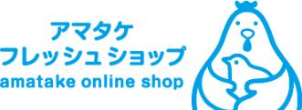 【2/1(土)ご注文より】「アマタケフレッシュショップ」まとめ買い割引はじまります!