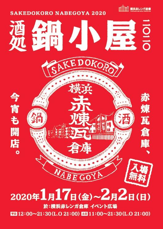1/17~2/2 「横浜赤レンガ倉庫」で鴨鍋とサラダチキンを販売!