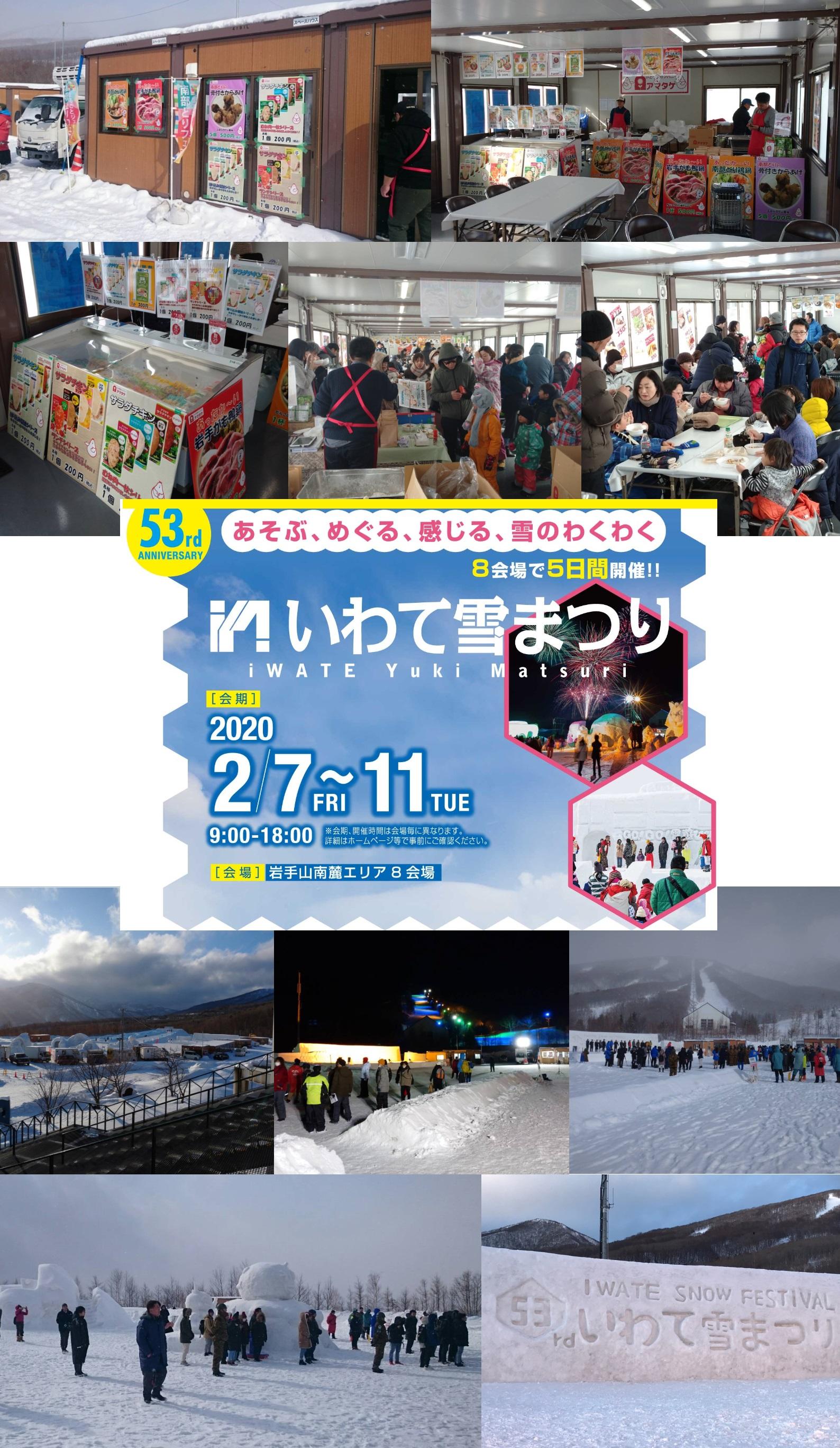 「第53回 いわて雪まつり」に初出店!