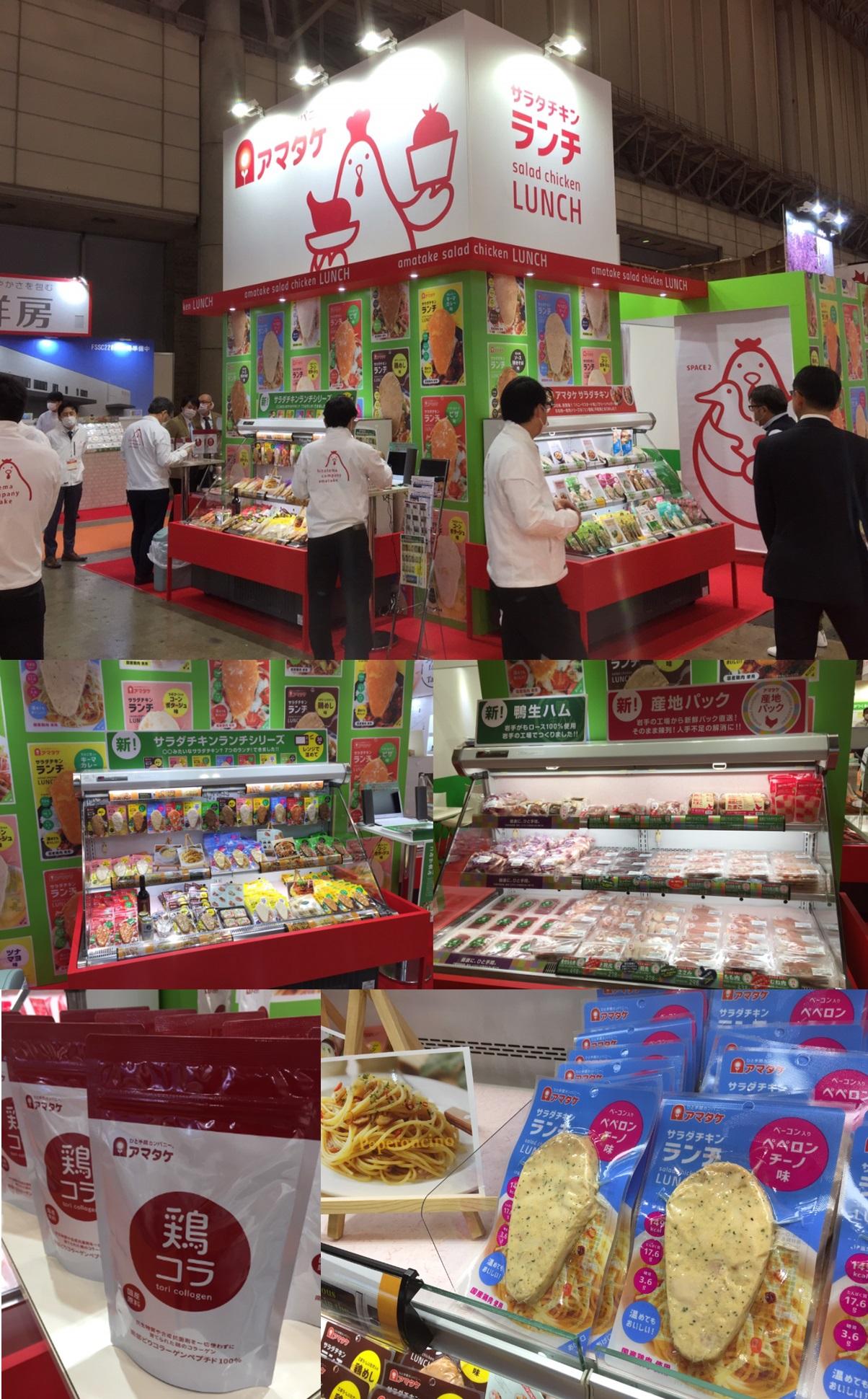 「スーパーマーケット・トレードショー2020」開催!
