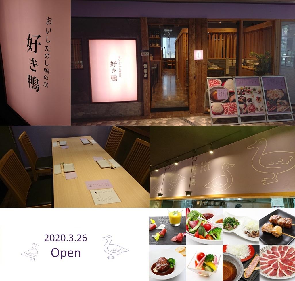3.26 「好き鴨 大崎店」open!