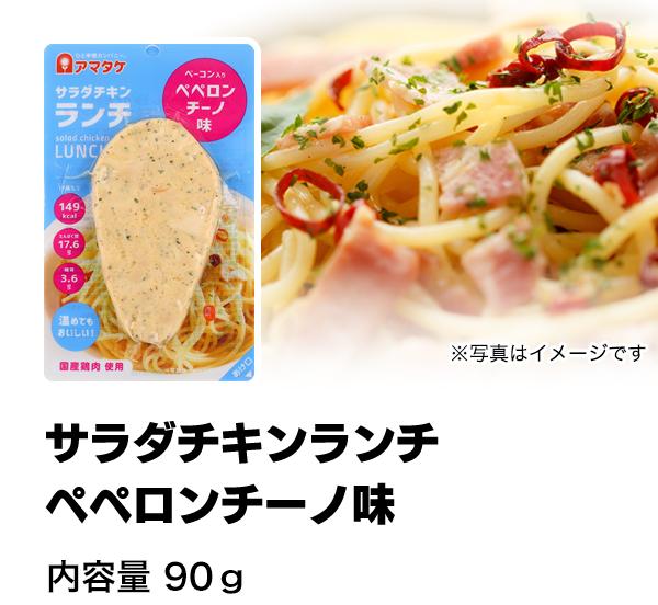 サラダチキンランチペペロンチーノ味