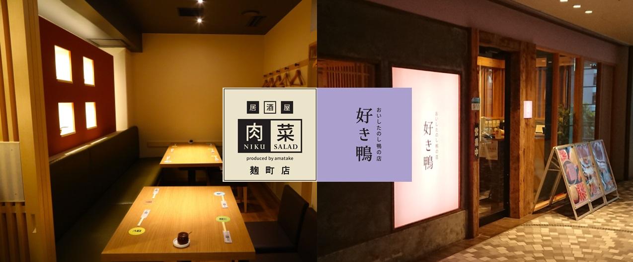 外食店2店舗 【7/1より営業時間を拡大いたします】