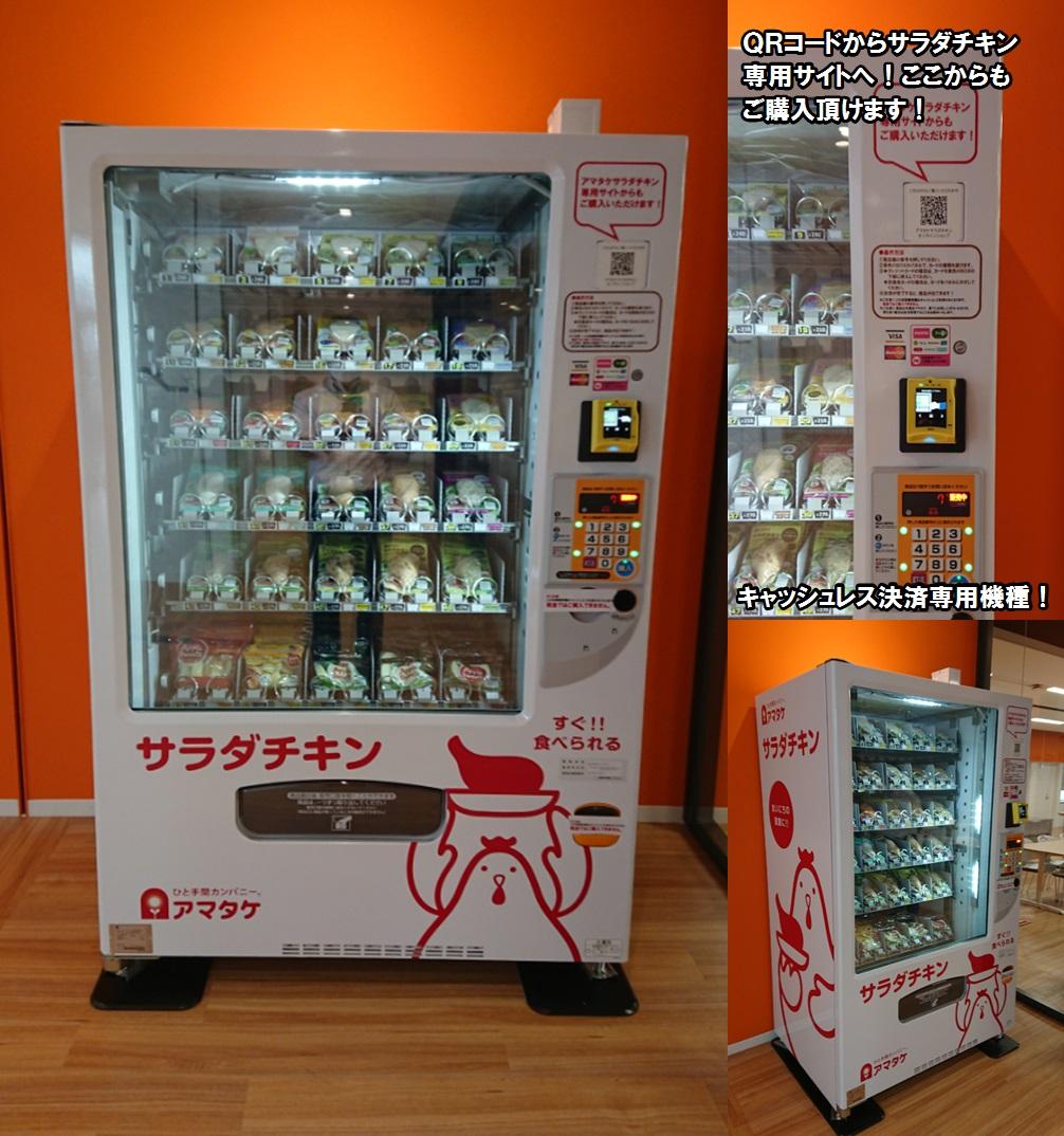 サラダチキン自動販売機 『1号機』 ついに登場!