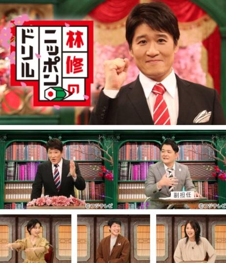 【TV放映されました】10/28「林修のニッポンドリル 2時間SP」