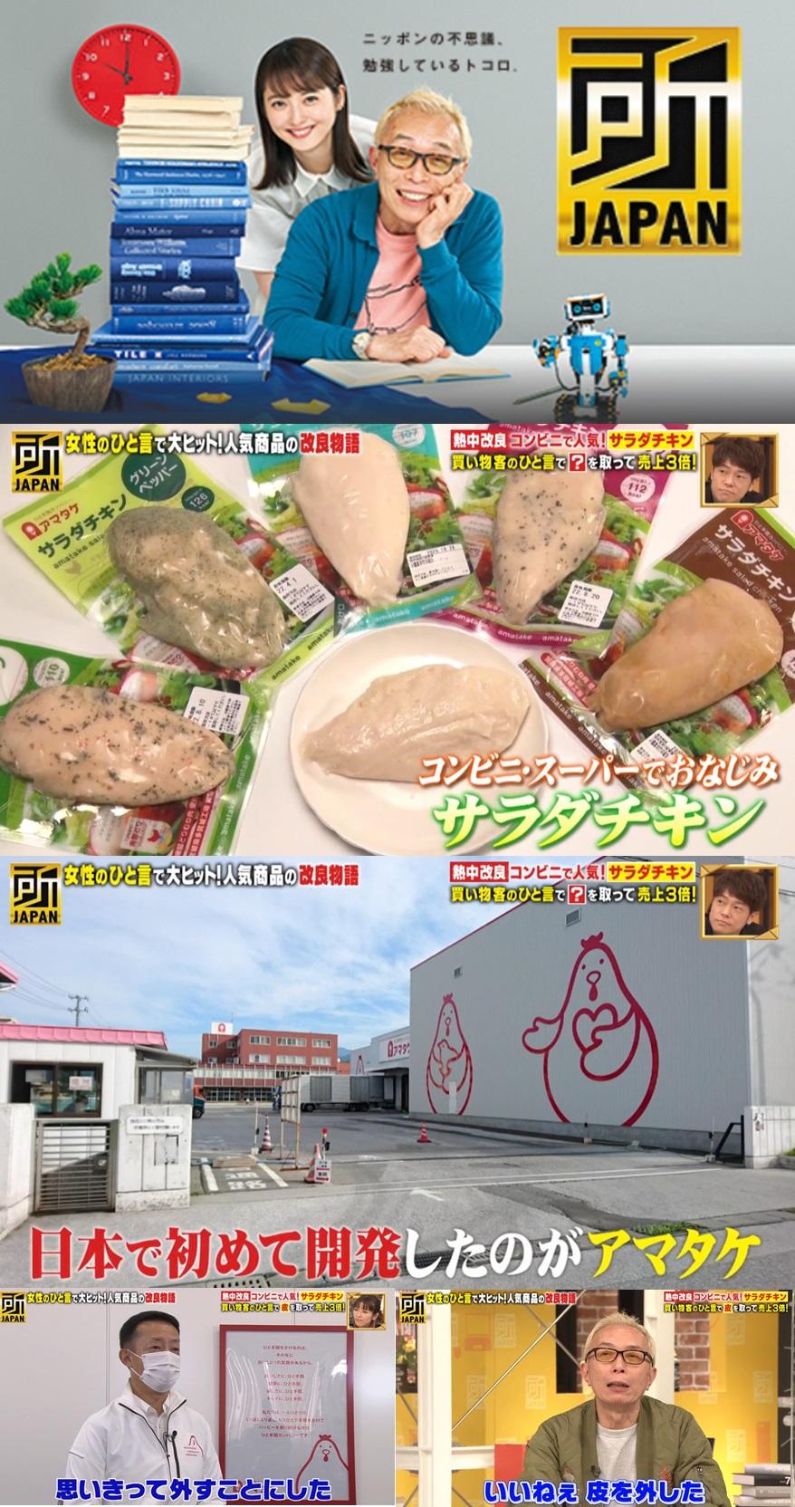 【TV放映されました】11/16「所JAPAN」