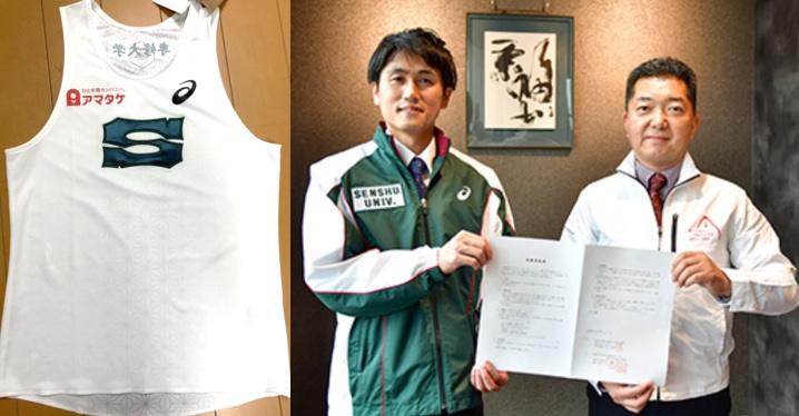 伝統の箱根駅伝、専修大学チームのスポンサーに。
