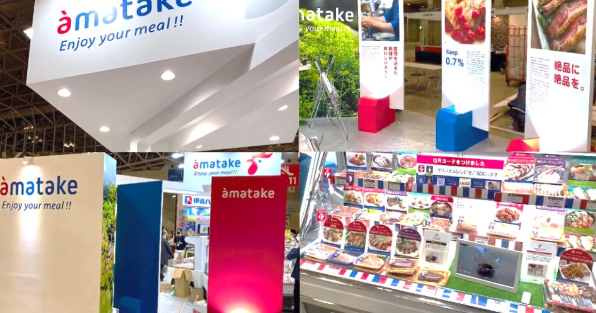 「スーパーマーケット・トレードショー2021」開催!