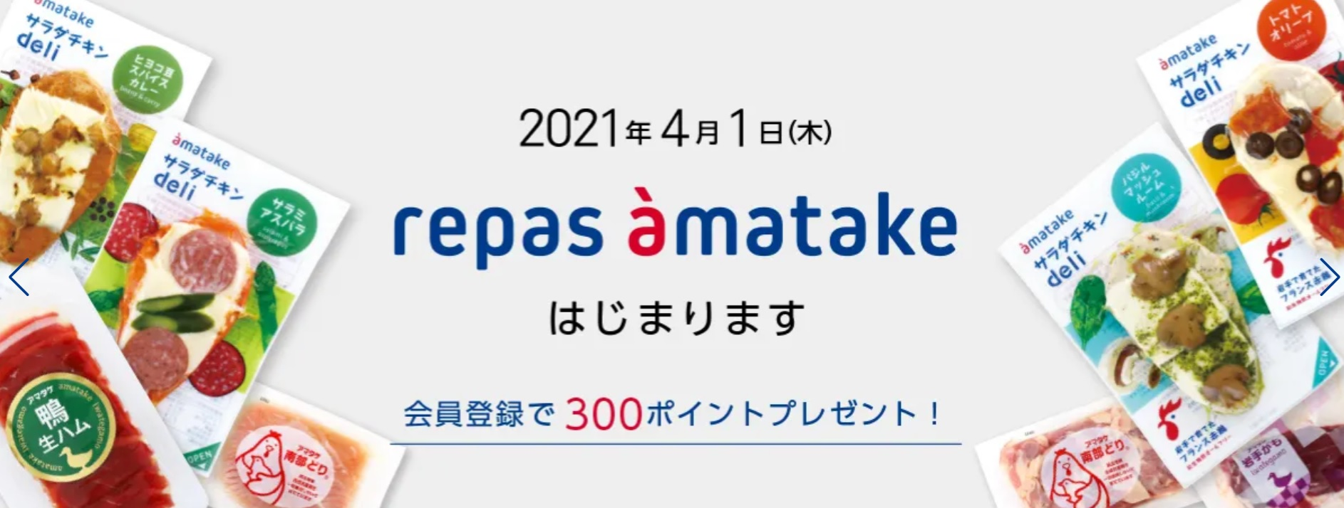 アマタケ公式オンラインショップが「repas àmatake(ルパ アマタケ)」としてリニューアルオープン!